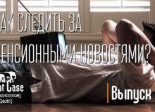 Пенсионные Новости
