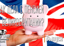 Пенсия в Великобритании