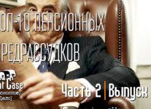 Топ-10 Пенсионных Предрассудков