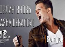 Юрий Горлин - Создатель Пенсионной Формулы