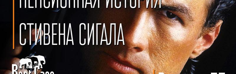 Пенсионная История Стивена Сигала