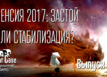 Пенсия 2017: Застой Или Стабилизация?