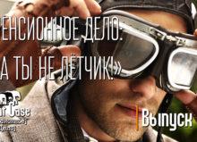 Пенсионное Дело: «А Ты Не Лётчик!»