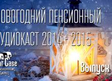 Новогодний Пенсионный Аудиокаст 2014 - 2015