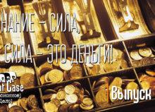 Знание – Сила, А Сила – Это Деньги!