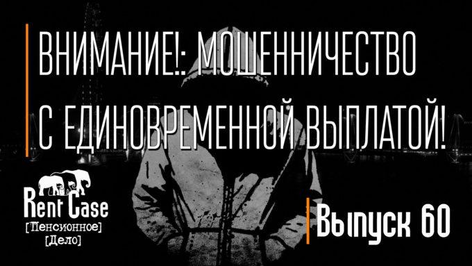 ВНИМАНИЕ!: Мошенничество с Единовременной Выплатой!