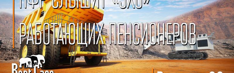 Пенсионный Выпуск #62 -ПФР Слышит «Эхо» Работающих Пенсионеров