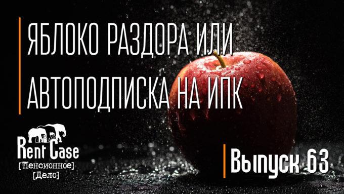 Яблоко Раздора Или Автоподписка На ИПК