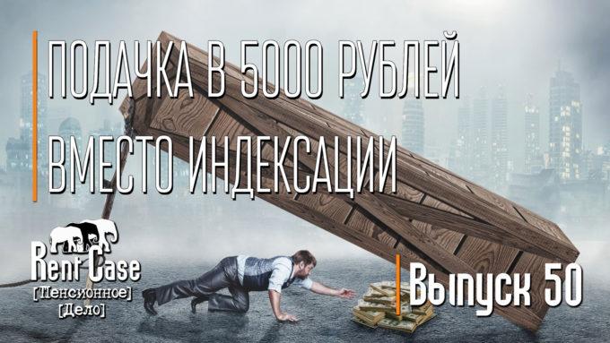Подачка в 5000 Рублей Вместо Индексации