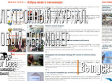 Электронный Журнал: Новый Пенсионер